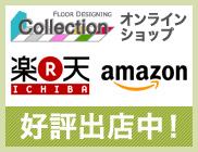 東リ カーペットのコレクション オンラインショップ好評出店中!