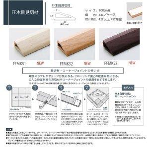 画像3: 【東リ】FF木目見切材 木目柄新発売!ファブリックフロア用副資材 FFMK51 FFMK52 FFMK53ファブリックフロアの端部保護にご利用ください。ラグ調に見せたい方にお勧めです。(4本/1ケースセット)