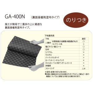 画像3: 【東リ】タイルカーペットGA400N GA4001-4406S 50cm×50cm施工が簡易で二重床の上に最適な裏面接着剤塗布タイプ。