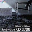 画像1: 【東リ】タイルカーペット GX-3700 GX3701-3504 50cm×50cm モルタルからインスピレーションを得たデザイン。ニュアンスのある色変化も特徴です。 (1)