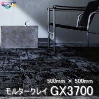 【東リ】タイルカーペット GX-3700 GX3701-3504 50cm×50cm モルタルからインスピレーションを得たデザイン。ニュアンスのある色変化も特徴です。