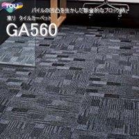 【東リ】タイルカーペットGA-560 GA5601-5604 50cm×50cm パイルの凹凸をいかした都会的なブロック柄。GA-400との組み合わせのおすすめです。