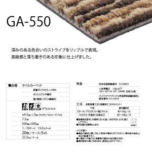 画像3: 【東リ】タイルカーペットGA-550 GA5551-5553 50cm×50cm深みのある色合いのストライプをリップルで表現。高級感と落ち着きのある印象に仕上げました。
