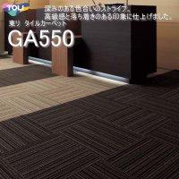 【東リ】タイルカーペットGA-550 GA5551-5553 50cm×50cm深みのある色合いのストライプをリップルで表現。高級感と落ち着きのある印象に仕上げました。