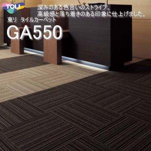 画像1: 【東リ】タイルカーペットGA-550 GA5551-5553 50cm×50cm深みのある色合いのストライプをリップルで表現。高級感と落ち着きのある印象に仕上げました。