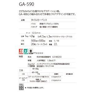 画像3: 【東リ】タイルカーペットGA590 50cm×50cmさざなみのような穏やかなグラデーション柄。GA-400との組み合わせで多様なフロアデザインが可能です