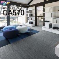 【東リ】タイルカーペットGA570 50cm×50cm濃淡のパイルが織り成すテクスチャー。さりげないデザインで空間を品のある印象に仕上げます。
