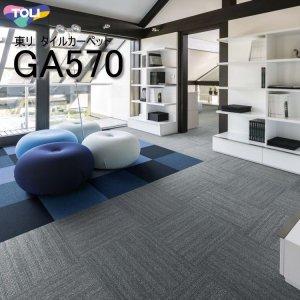 画像1: 【東リ】タイルカーペットGA570 50cm×50cm濃淡のパイルが織り成すテクスチャー。さりげないデザインで空間を品のある印象に仕上げます。