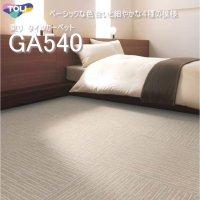 【東リ】タイルカーペットGA540 GA-540 GA5401L-5472M 50cm×50cm ベーシックな色合いと細やかな4種の模様(ライン・格子・リーフ・モザイク)