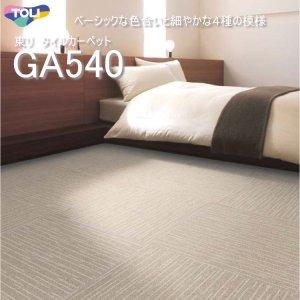 画像1: 【東リ】タイルカーペットGA540 GA-540 GA5401L-5472M 50cm×50cm ベーシックな色合いと細やかな4種の模様(ライン・格子・リーフ・モザイク)