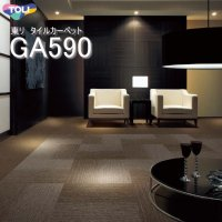 【東リ】タイルカーペットGA590 50cm×50cmさざなみのような穏やかなグラデーション柄。GA-400との組み合わせで多様なフロアデザインが可能です