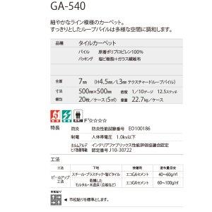 画像3: 【東リ】タイルカーペットGA540 GA-540 GA5401L-5472M 50cm×50cm ベーシックな色合いと細やかな4種の模様(ライン・格子・リーフ・モザイク)