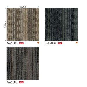画像2: 【東リ】タイルカーペットGA580 50cm×50cm大胆なストライプを緻密なテクスチャーで表現しました。織物を想起させる上質なデザインです。