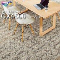 【東リ】ウェーブニット タイルカーペット GX-4500 GX4511-4513 50cm×50cm手編みのニットのようなラフな表情が魅力。