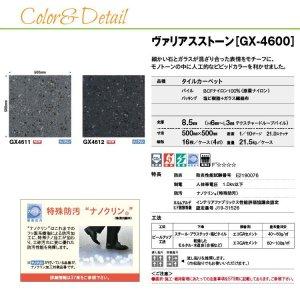 画像2: 【東リ】ヴァリアスストーン タイルカーペット GX-4600 GX4611-4612 50cm×50cm 細かい石とガラスの混ざり合った表情がモチーフ。