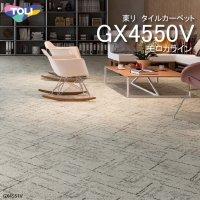 【東リ】モロカライン タイルカーペット GX-4500V GX4551V-4552V 25cm×100cm モロッコの伝統的な織物をモチーフに、現代的にアレンジ。グッドデザイン賞受賞。