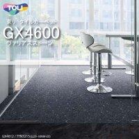 【東リ】ヴァリアスストーン タイルカーペット GX-4600 GX4611-4612 50cm×50cm 細かい石とガラスの混ざり合った表情がモチーフ。