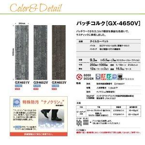 画像2: 【東リ】パッチコルク タイルカーペット GX-4650V GX4651V-4553V 25cm×100cm パッチワークされたコルク樹皮を静寂な色使いで、ラスティックに表現。グッドデザイン賞受賞。