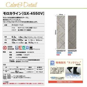 画像2: 【東リ】モロカライン タイルカーペット GX-4500V GX4551V-4552V 25cm×100cm モロッコの伝統的な織物をモチーフに、現代的にアレンジ。グッドデザイン賞受賞。