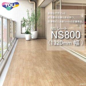 画像1: 【東リ】複層ビニル床シート NSシート NS800(1m以上10cm単位での販売) 1320mm(厚2.5mm) FS 多彩なデザインと完全屋外仕様を併せ持つ、防滑性ビニル床シートの定番商品。