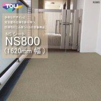 【東リ】複層ビニル床シート NSシート NS800(1m以上10cm単位での販売) 1620mm(厚2.5mm)FS 多彩なデザインと完全屋外仕様を併せ持つ、防滑性ビニル床シートの定番商品。