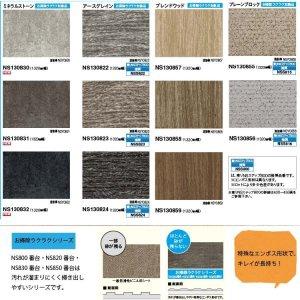 画像2: 【東リ】複層ビニル床シート NSシート NS800(1m以上10cm単位での販売) 1320mm(厚2.5mm) FS 多彩なデザインと完全屋外仕様を併せ持つ、防滑性ビニル床シートの定番商品。