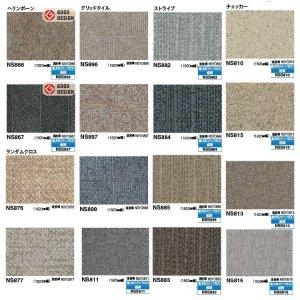 画像3: 【東リ】 複層ビニル床シート NSシート NS800(1m以上10cm単位での販売) 1820mm(厚2.5mm)FS 多彩なデザインと完全屋外仕様を併せ持つ、防滑性ビニル床シートの定番商品。