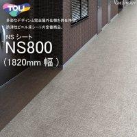 【東リ】 複層ビニル床シート NSシート NS800(1m以上10cm単位での販売) 1820mm(厚2.5mm)FS 多彩なデザインと完全屋外仕様を併せ持つ、防滑性ビニル床シートの定番商品。
