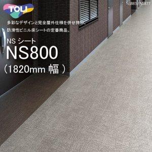 画像1: 【東リ】 複層ビニル床シート NSシート NS800(1m以上10cm単位での販売) 1820mm(厚2.5mm)FS 多彩なデザインと完全屋外仕様を併せ持つ、防滑性ビニル床シートの定番商品。