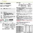 画像4: 【東リ】 複層ビニル床シート NSシート NS800(1m以上10cm単位での販売) 1820mm(厚2.5mm)FS 多彩なデザインと完全屋外仕様を併せ持つ、防滑性ビニル床シートの定番商品。 (4)