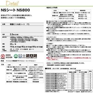 画像4: 【東リ】 複層ビニル床シート NSシート NS800(1m以上10cm単位での販売) 1820mm(厚2.5mm)FS 多彩なデザインと完全屋外仕様を併せ持つ、防滑性ビニル床シートの定番商品。