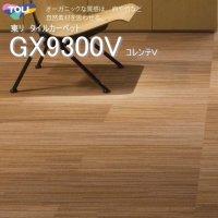 【東リ】タイルカーペットGX-9300V GX9301V-9309V  25cm×100cm オーガニックな質感は、麻や竹など 自然素材を思わせる。グッドデザイン賞受賞。