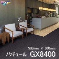 【東リ】タイルカーペット GX-8400 GX8401-8402 50cm×50cm 糸の撚りの違いが生みだす繊細な風合いに波柄を重ね上質に仕上げました。