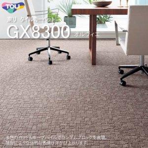 画像1: タイルカーペット GX-8300 GX8301-8302 0cm×50cm 多色のカット&ループパイルでランダムブロックを表現。陰影により立体的な表情が浮かび上がります。