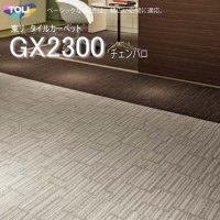 【東リ】タイルカーペットGX-2300 GX2301-2306 50cm×50cmベーシックな6配色は、幅広い空間に適応。