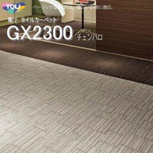 画像1: 【東リ】タイルカーペットGX-2300 GX2301-2306 50cm×50cmベーシックな6配色は、幅広い空間に適応。