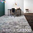 画像1: 【東リ】タイルカーペット GX-8500 GX8501-8503 50cm×50cm 光を受けてきらめく自然の風景を想起するデザイン。混ざり合う色彩と凹凸感が豊かな表情を醸し出します。 (1)