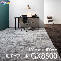 【東リ】タイルカーペット GX-8500 GX8501-8503 50cm×50cm 光を受けてきらめく自然の風景を想起するデザイン。混ざり合う色彩と凹凸感が豊かな表情を醸し出します。