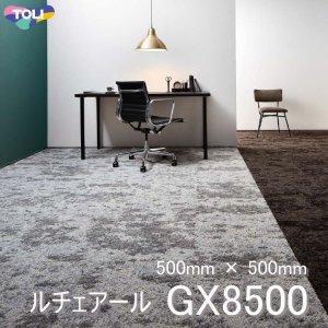 画像1: 【東リ】タイルカーペット GX-8500 GX8501-8503 50cm×50cm 光を受けてきらめく自然の風景を想起するデザイン。混ざり合う色彩と凹凸感が豊かな表情を醸し出します。