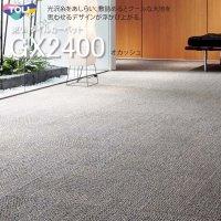 【東リ】タイルカーペット GX-2400 GX2401-GX2403 50cm×50cm銀糸をあしらい、敷詰めるとクールな大地を思わせるデザインが浮かび上がる。