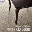 画像1: 【東リ】タイルカーペット GX-5600 GX5601-GX5623 50cm×50cm落ち着いた色調のカット&ループパイル。パイルの陰影でさりげなく浮かび上がる、シックな2柄。 (1)