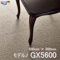 【東リ】タイルカーペット GX-5600 GX5601-GX5623 50cm×50cm落ち着いた色調のカット&ループパイル。パイルの陰影でさりげなく浮かび上がる、シックな2柄。