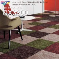 【東リ】タイルカーペット GX-3800 GX3801-3805 50cm×50cm ベルベットを思わせる繊細な素材感と深い色彩が、高級感のある空間を演出します。