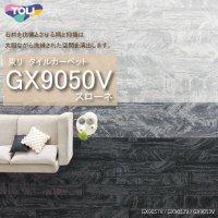 【東リ】タイルカーペット GX-9050V GX9051V-9053V 25cm×100cm 石材を彷彿とさせる柄と抑揚は大胆ながら洗練された空間を演出します。