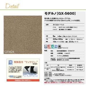画像3: 【東リ】タイルカーペット GX-5600 GX5601-GX5623 50cm×50cm落ち着いた色調のカット&ループパイル。パイルの陰影でさりげなく浮かび上がる、シックな2柄。