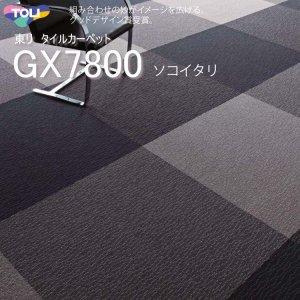 画像1: 【東リ】タイルカーペットGX-7800 GX7812-7851 50cm×50cm組み合わせの妙がイメージを広げる、ソコイタリシリーズ第1弾