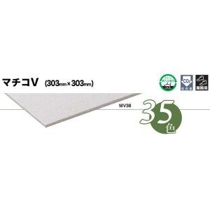 画像2: 【東リ】塩ビタイル  マチコV ケース(50枚) KT Pタイル 303mm×303mm コンポジションビニル床タイルの定番