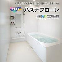 【東リ】発泡複層ビニル床シート バスナフローレ(1m以上10cm単位での販売) 1820mm(厚3.5mm) 衝撃吸収性や接触温熱感に優れた浴室床シートです。介護者の膝つき姿勢にも優しい床材です。