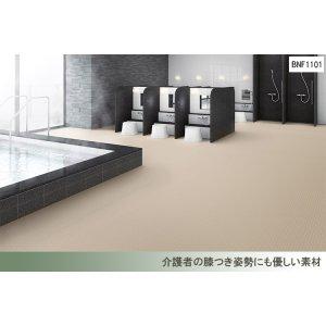 画像2: 【東リ】発泡複層ビニル床シート バスナフローレ(1m以上10cm単位での販売) 1820mm(厚3.5mm) 衝撃吸収性や接触温熱感に優れた浴室床シートです。介護者の膝つき姿勢にも優しい床材です。