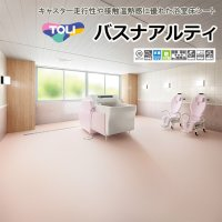 【東リ】発泡複層ビニル床シート バスナアルティ(1m以上10cm単位での販売) 1820mm(厚2.8mm) キャスター走行性や接触温熱感に優れた浴室床シートです。病院施設機械浴室での使用におすすめです。